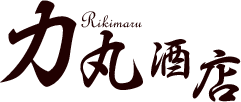北九州市の酒屋。福岡県北九州市小倉北区にある力丸酒店「お酒のことはお任せ下さい!」